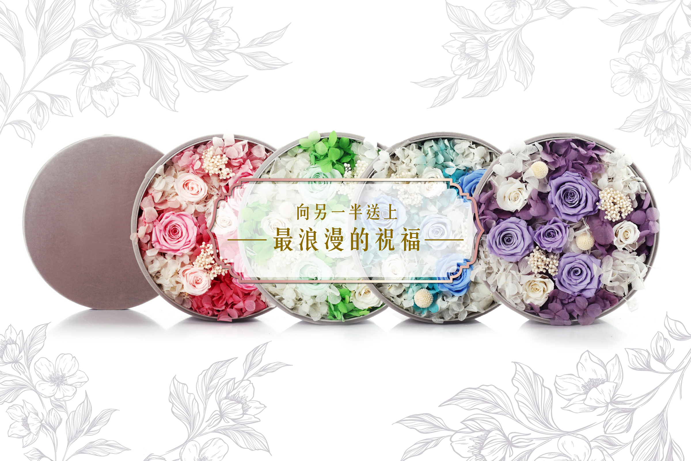 web_banner_flower_TC